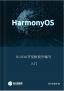 Hi3516開發板程序編譯教程