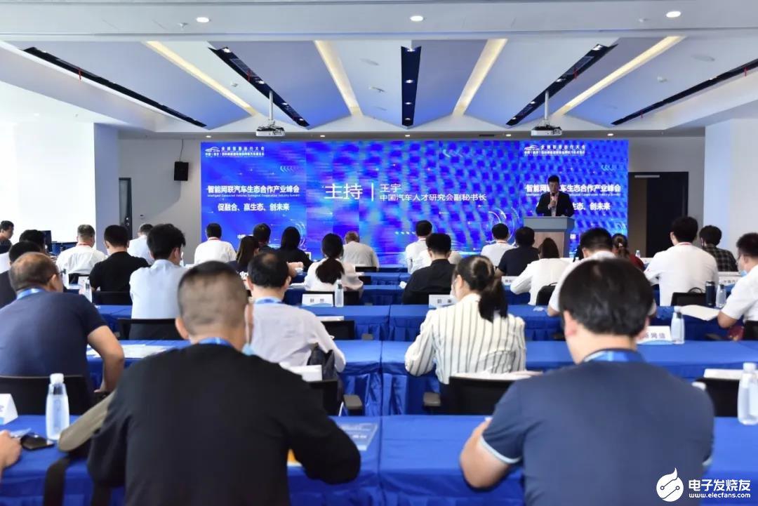 四维智联助推国内智能网联汽车产业加速发展