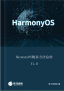 鴻蒙系統HarmonyOS燒錄方法總結