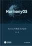 鸿蒙系统HarmonyOS烧录方法总结
