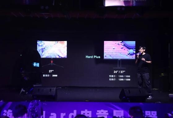 海信宣布將進軍電競顯示器,正式發布Hard硬派系列電競顯示器