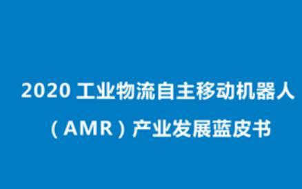 上海工博會正式發布了業內首份自主移動機器人AMR產業發展藍皮書