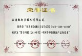 """大唐电信获评""""第十四届中国半导体创新产品和技术""""奖"""