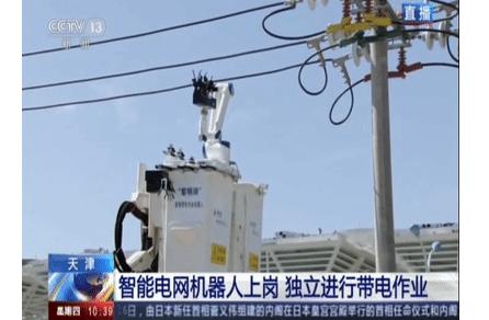 國家電網啟動智能電網機器人獨立進行帶電作業,提供可靠電力保障