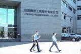 鸿海集团斥资1.5亿美元竞购马来西亚晶圆代工厂S...