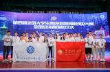 第四屆全國大學生集成電路創新創業大賽總決賽頒獎儀式在江北新區舉行