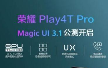 荣耀Play4T智慧分屏、深色模式  给你更好的使用体验