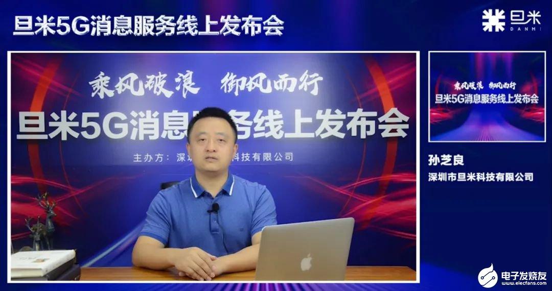 旦米5G消息服務平臺應運而生,開啟企業營銷新藍海