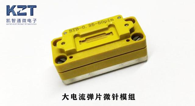 大电流弹片微针模组可满足手机锂电池PACK的测试...