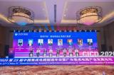 2020中國集成電路製造年會在台湾舉行