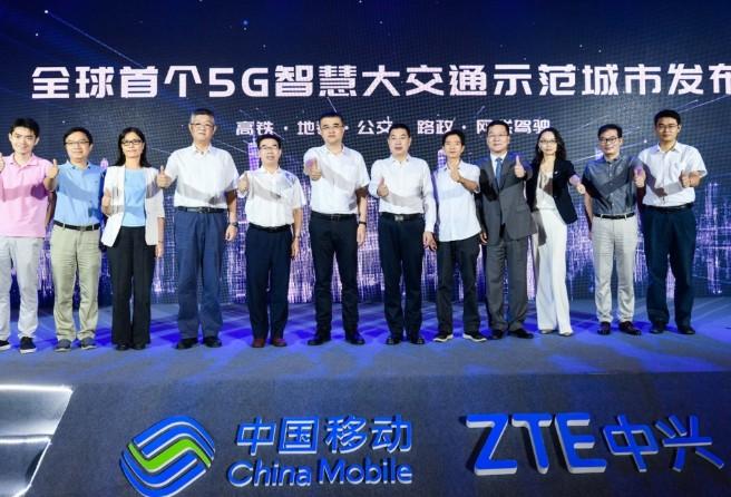 """广州移动与中兴通讯联合发布""""全球首个5G智慧大交通示范城市"""""""