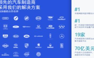 高通汽车业务专注于四大领域,推动中国智慧交通和智慧出行的发展