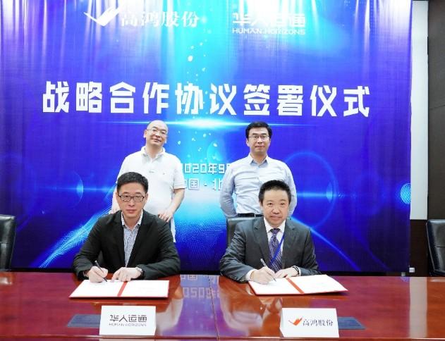 大唐高鸿实现首个5G车路协同L4级全自主代客泊车...