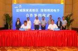 深圳得润电子在盐投资建设得润华麟电路项目