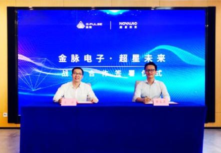 超星未来与金脉电子达成战略合作 共同推动智能驾驶量产升级