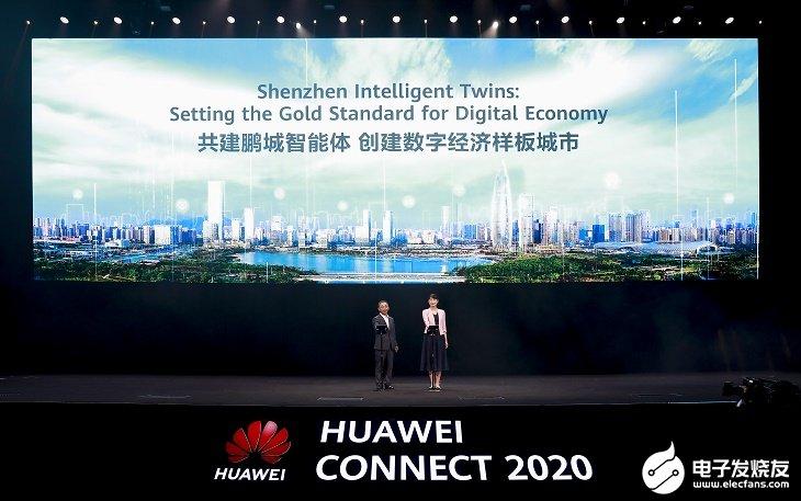 华为鹏城智能体正式发布,创建数字经济样板城市