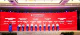 2020世界数字经济大会在宁波正式启幕