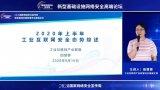 中国通信院发布2020年上半年工业互联网安全态势综述
