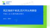 华能集团分享数字化转型的经验