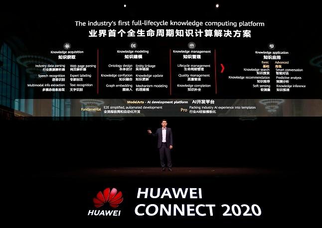 华新不锈钢基于华为云知识计算解决方案,赋能企业打造知识计算平台