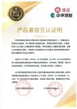 兆芯与中孚正式达成产品兼容互认证明