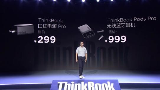 联想发布ThinkBook口红电源Pro,采用G...