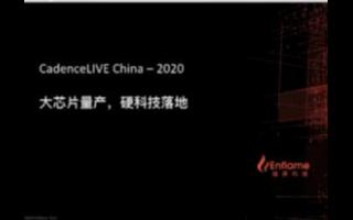 CadenceLIVE China用户大会燧原科技 燧原将立足于数据中心发展