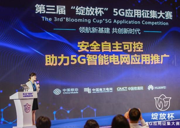 中国移动:安全可靠的5G解决方案是电网智能化升级的关键