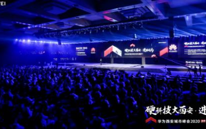 西安·进而有为  打造中国数字经济名城智慧城市典范