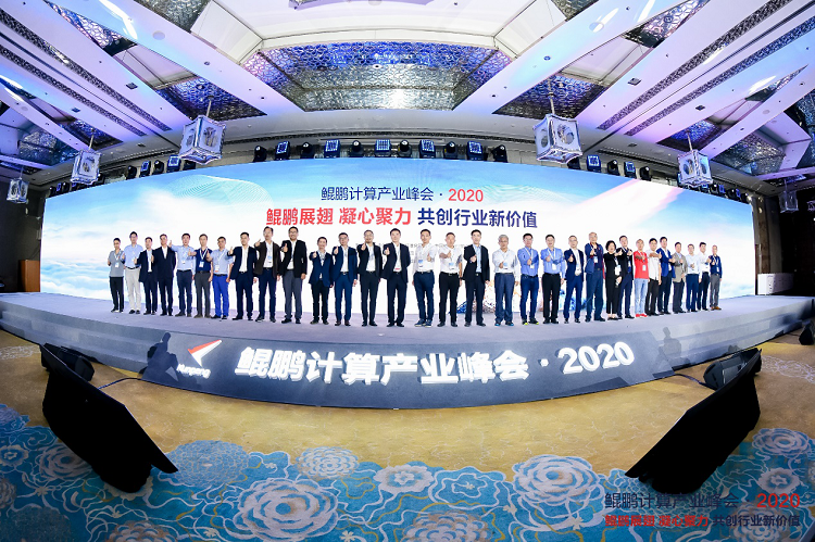 华为联合伙伴发布Powered by Kunpeng、鲲鹏计算产业发展白皮书(2020)