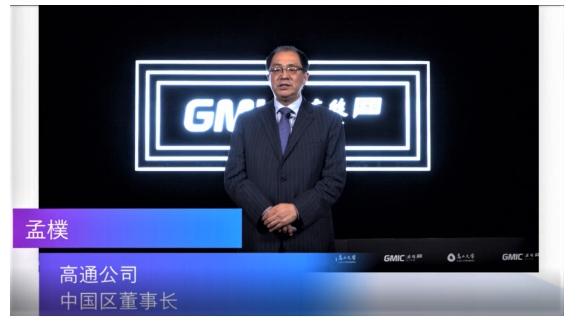 GMIC觀潮高通孟樸展望5G數字變革新機遇