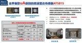 AT5815雷达传感器或将替代红外热释电传感方案