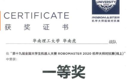 RoboMaster 2020對抗賽&單項賽線上賽中華南虎榮獲多個一等獎