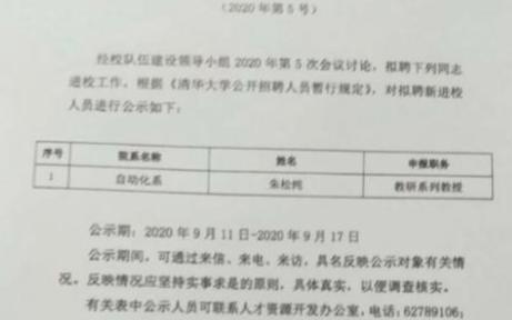 清華大學《擬聘新進校人員公示名單》的公示消息   朱松純即將入職