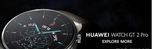 華為首款運轉鴻蒙OS的可穿戴設備——華為 Watch GT 2 Pro
