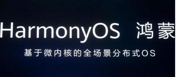 華為:HMS生態是開放的 鴻蒙OS希望服務全球用戶