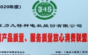 东力久特种电机股份有限公司正式成为315打假工作委员会认可的优质品牌