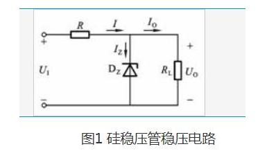 實現硅穩壓管穩壓電路需要什麼條件