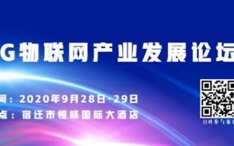 5G物联网产业发展论坛将于9月28日在宿迁恒峰国际大酒店举行