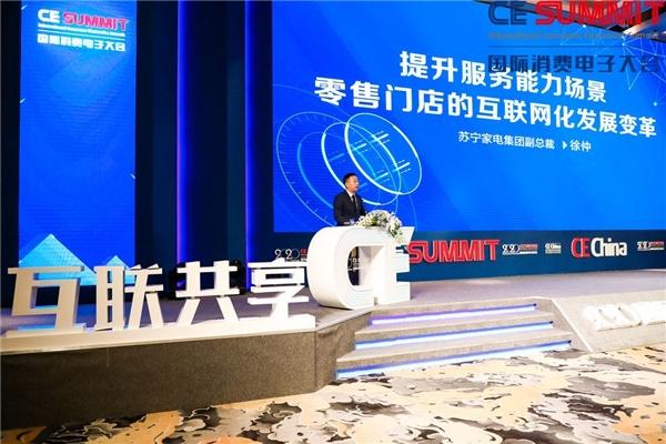 CE Summit2020圓滿落幕,細看顛覆與加速