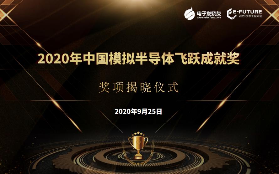 浣沙淘金,模拟论芯!2020年中国模拟半导体飞跃成就奖正式揭晓