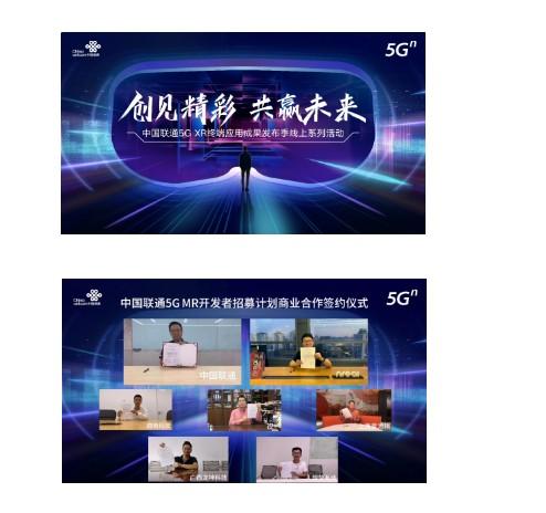 """中国联通正式推出了""""XR 内容开发者孵育计划"""""""