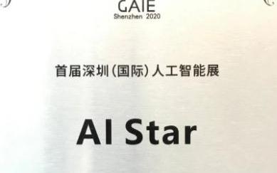 云天励飞受荣获2020 AI STAR奖项