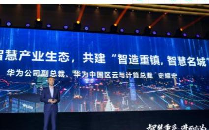 """""""智慧重庆·进而有为,华为重庆城市峰会2020""""举办成功"""