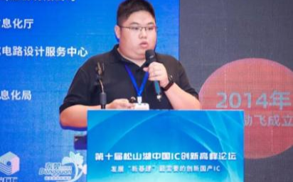 云天励飞芯片产品总监廖雄成受邀出席中国IC创新高峰论坛