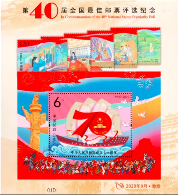 中国首张搭载NFC芯片邮票即将上线,是世界首枚实...