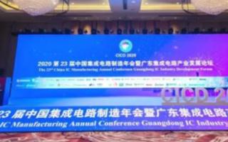 利揚晶元受邀出席第23屆中國集成電路製造年會(CICD 2020)