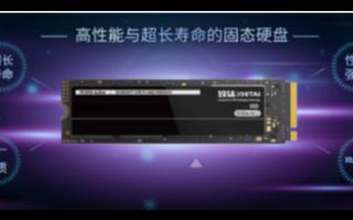 长江存储推出两款致钛系列消费级SSD产品,满足高阶用户的需求
