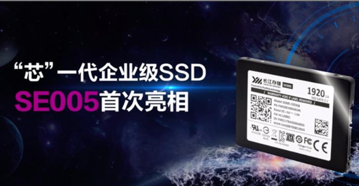 長江存儲發布容量1920GB的SSD,終闖進企業級市場