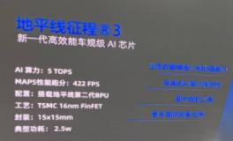 地平线发布征程3车载AI芯片,助力实现产品级应用落地